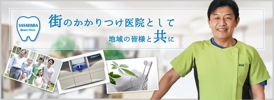 神戸市須磨区 笹原歯科医院 「街のかかりつけ医院として地域の皆様と共に」